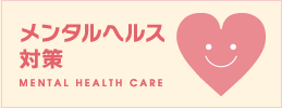 メンタルヘルス対策