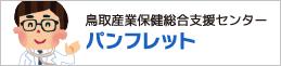 鳥取産業保健総合支援センター パンフレット