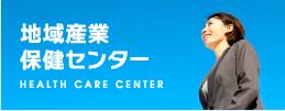 地域産業保健センター