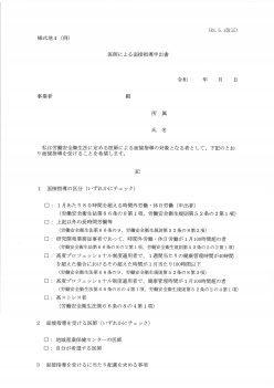 様式地4 医師による面接指導申出書(R1.5.1改正)