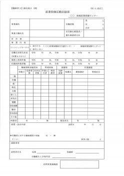 様式地3 産業保健活動記録票(R2.4.1改正)