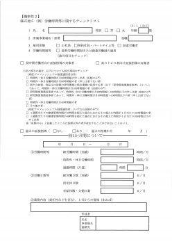 様式地5 労働時間等に関するチェックリスト(R1.5.1改正)