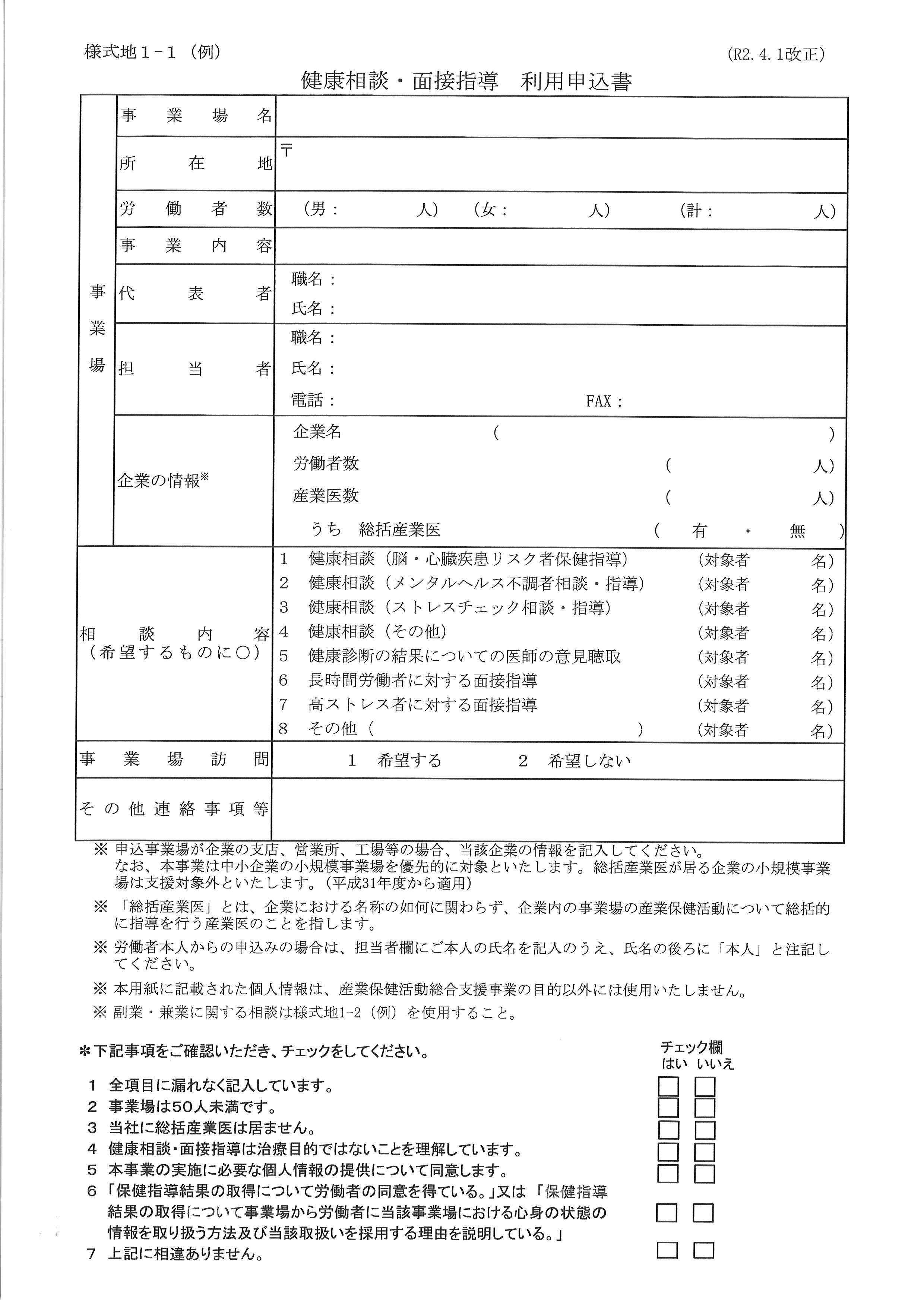 様式地1-1  健康相談・面接指導 利用申込書(R2.4.1改正)